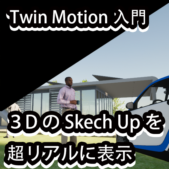 無料の3D建築&景観ソフトでリアルな画像の作り方-SketchUpとTwinmotion【初心者】