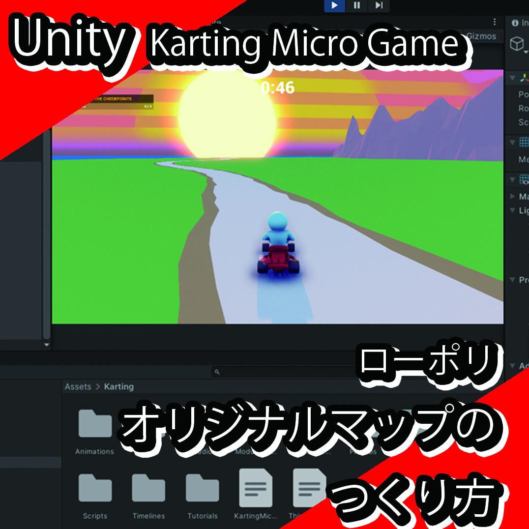 UNITY初心者向け!Karting Microgameでオリジナルマップを作ろう【ローポリ】